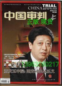 中国审判 (新闻月刊)2011.6