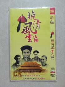 晚清风云人物 DVD 2碟