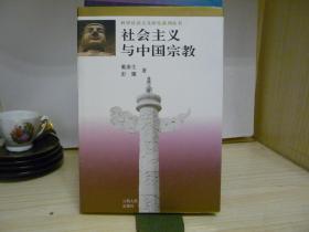 社会主义与中国宗教 作者 :  出版社 :