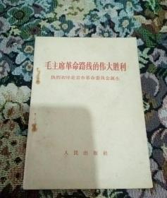 毛主席革命路线的伟大胜利  热烈欢呼北京市革命委员会诞生(64开,1967年1版1印)