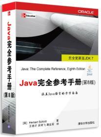 Java完全参考手册