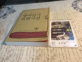 韩文原版 英语教学 书 1 本  /    【存于溪木素年书店】