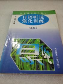 《日语听说强化训练》大连理工大学出版社 2000年1版2印 平装1册全 仅印5000册