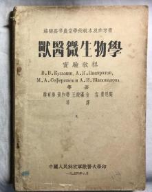 兽医微生物学实验教程 (苏联高等农业学校教本及参考书1954出版印刷)(H104D)