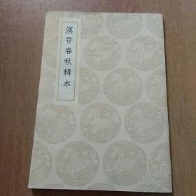 汉晋春秋辑本【商务印书馆版 复印本】