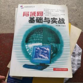局域网基础与实战——局域网无敌手丛书