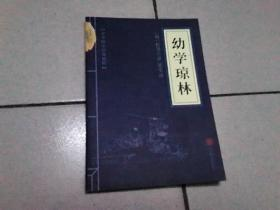 中华国学经典精粹·蒙学家训必读本:幼学琼林