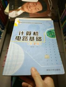 计算机电路基础(第2版)(新世纪高职高专实用规划教材——计算机系列)