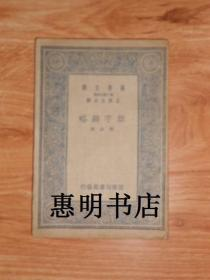 万有文库--助字辨略(全一册)[36开 竖版繁体 馆藏书](民国旧书)