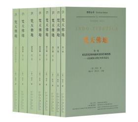 梵天佛地(平装)(全八册),,,