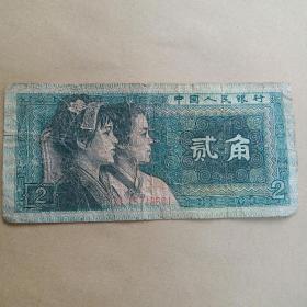 贰角纸币 1980版