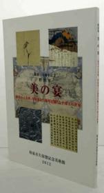 特别展 美的宴 东洋的古美术 珠玉的世界/2012年/150页/图版113点