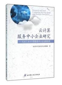 云计算服务中小企业研究