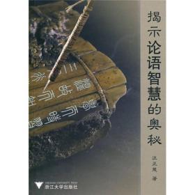 【二手包邮】揭示《论语》智慧的奥秘 汪正楚 浙江大学出版社