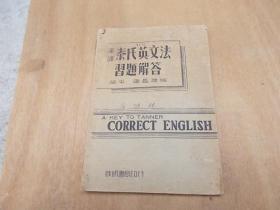 汉译)泰式英文法(习题详解)