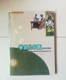 中国大百科全书普及版:学点儿中医z