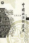 中国政治制度史(上、下卷)