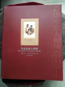 《鲁迅家庭大相簿》