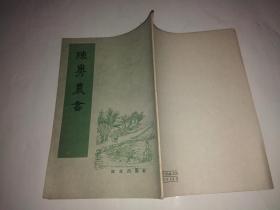 陈旉农书 59年1版1印 作者 : 陈旉 出版社 : 农业出版社
