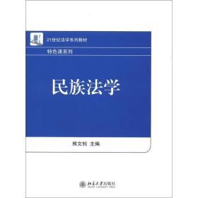 民族法学/21世纪法学系列教材·特色课系列