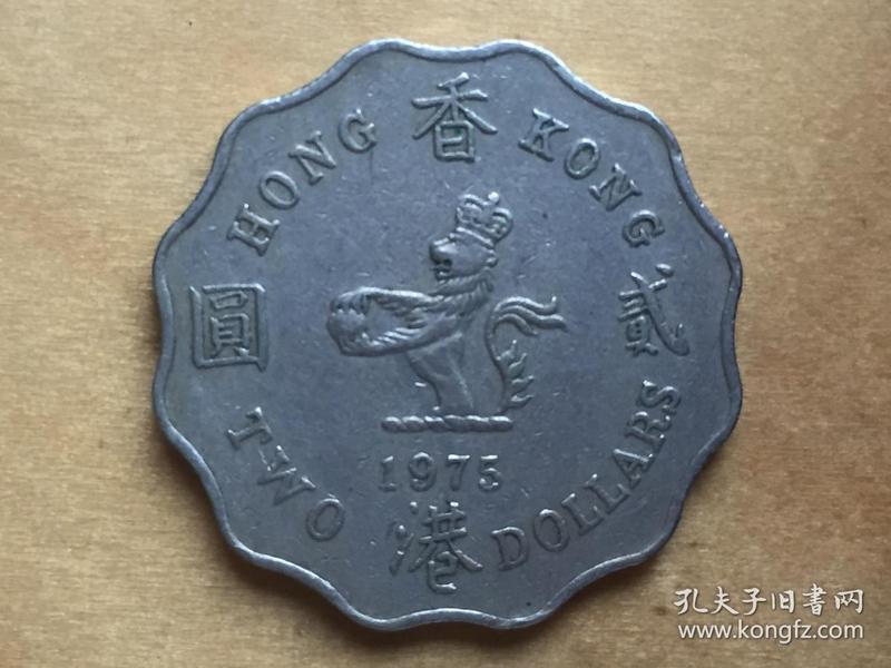 香港 2元 硬币 贰圆  1975