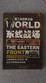 第二次世界大战东线战场