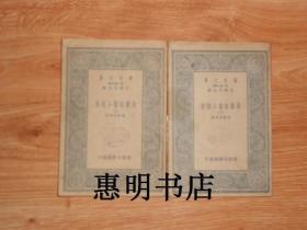 万有文库--波兰短篇小说集(上下)[36开 竖版繁体 馆藏书](民国旧书)