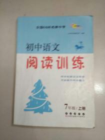 初中语文阅读训练-- 7年级上