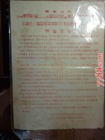 上海市工人革命造反总司令部卢湾区指挥部、卢湾区总联络站:联合通告