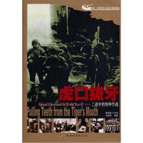 第二次世界大战经典聚焦:虎口拔牙(二战中的特种作战)