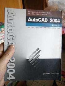 AutoCAD 2004制图软件(带光盘)