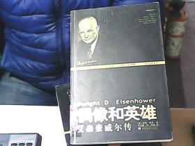 偶像和英雄---艾森豪威尔传   馆藏