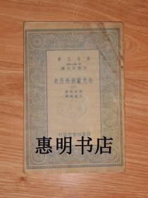 万有文库--近代欧洲外交史(三)[36开 竖版繁体 馆藏书](民国旧书)