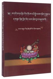 藏传佛教四大教派之哲学思想研究(藏文版)