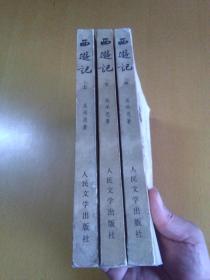 西游记上中下全三册 带插图