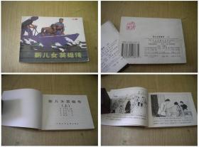 《新儿女英雄传》上册,64开赵兵凯绘,天津2001出版8品,5079号,连环画