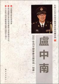 卢中南3500常用字硬笔书法练习册(楷书)