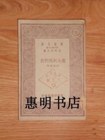 万有文库--意大利现代史(全一册)[36开 竖版繁体 馆藏书](民国旧书)