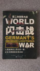 第二次世界大战闪击战