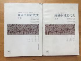 正版现货 画说中国近代史 上下 萧菲 雷德祖 广西美术出版社
