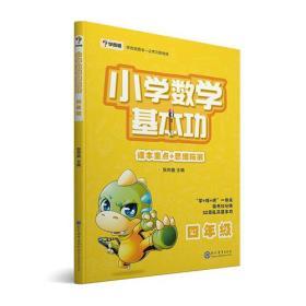新书--学而思:新版学而思秘籍小学数学基本功·四年级适用