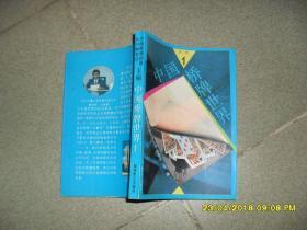 中国桥牌世界 第一辑(9品小32开书名页有字迹创刊号1993年1版1印7500册303页)40937