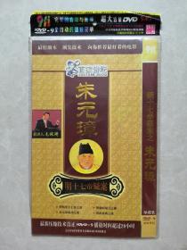 明十七帝疑案之朱元璋 单碟 DVD