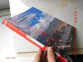 中国的世界遗产全程导游词:西南卷(中英文对照图注)