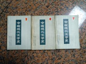 3041、中国现代文学史(上、中、下册),辽宁大学中文系现代文学教研室,1982年1版1印,规格32开,9品