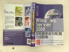 Windows Server 2008服务器架设与配置实战指南