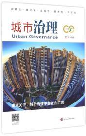 城市治理(2016.4)