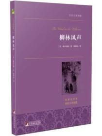 柳林风声 世界名著典藏 名家全译本 外国文学畅销书