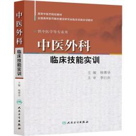 中医外科临床技能实训