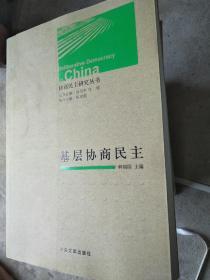 协商民主研究丛书:基层协商民主